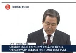 """'친박' 이장우, 김무성 박 대통령 탈당 요구 세월호 선장과 비교 """"혼자 살겠다고"""" 비난"""