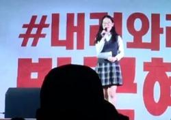 [네티즌의 눈] (영상) 대구 여고생 자유발언, 송현여고 조성해 양의 사이다 연설 '공감백배'