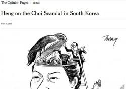 뉴욕타임즈의 '팩트 폭행' 박근혜 만평, 한국민을 부끄럽게 했다