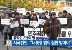 """2300여명 음악인 시국 선언 """"소리 듣지 못하는 자는 나라 다스리지 못해"""" 박 대통령 퇴진 촉구"""