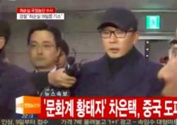 """[네티즌의 눈] 차은택 귀국 직후 체포, 어떤 혐의 적용받나?…""""악어의 눈물, 핸드폰부터 뺏어야"""""""