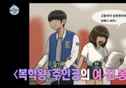 기안84 웹툰 '복학왕' '지잡대' 입학 우기명 이야기?…과장된 그림체 유머 '폭소'