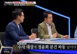 """'강적들' 최순실 전 남편 정윤회 이혼조건? """"특수한 비밀 있지 않나?"""" 의혹"""