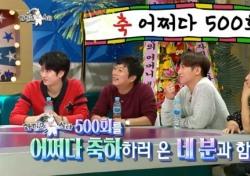 '라디오스타' 500회 특집 시청률 껑충…동시간 1위