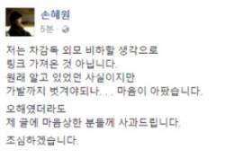 """손혜원 차은택 '대머리' 비하..SNS 삭제에도 논란은 계속..""""뭐라고 했길래?"""""""