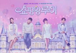 [종영 수목극]③ '쇼핑왕 루이', 착한 드라마도 역전의 주인공이 될 수 있다