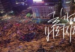 """[네티즌의 눈] '길가에 버려지다', 오늘(11일) 정오 '무료배포' 시작…""""내일 광화문에서"""""""