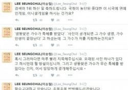"""이승철, '최순실 연예인' 의혹에 """"이 시국에 이니셜게임을 하시는 건가요?"""""""