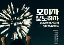 """""""모이자 분노하자""""..김미화, 남편 윤승호 교수와 광화문 촛불집회 참석 포착"""