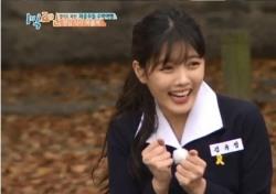 '1박2일' 반전 매력 김유정 등장…시청률은 21%까지 '폭발'