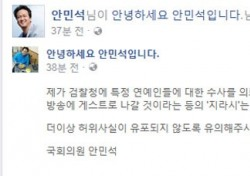 """안민석 의원 """"특정 연예인 검찰 수사 의뢰""""…'지라시' 허위사실 유포되지 않길"""