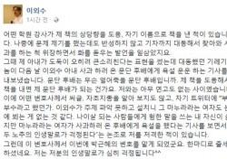 '朴 대통령과 오랜 인연' 유영하 변호사, 이외수 작가와 어떤 악연이기에…인생 걱정