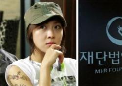 [네티즌의 눈] 박근혜 대통령 가명 길라임, 극중 문신 미르재단 로고와 닮았다 '추측 난무'