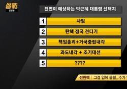 """'썰전' 전원책, 박 대통령 5가지 선택…""""마지막 하나는 입에 올릴 수 없다"""""""