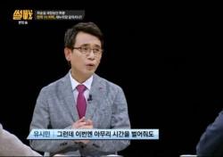"""'썰전' 유시민, 이정현 대표 문자 노출에 """"그만하고 나가란 의미 아니냐"""""""