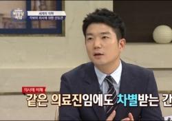 """남궁인, 간호사 차별 언급 """"같은 의료진임에도…"""""""
