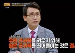 """'한일 군사정보보호협정' 유시민 작가 """"나 진짜 열 받았다"""""""