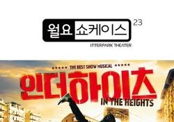 양동근 장동우 키 김성규, 뮤지컬 '인더하이츠' 쇼케이스 무대서 뭉친다