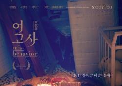 '여교사' 김하늘, 데뷔 이후 가장 강력한 이미지 선보인다