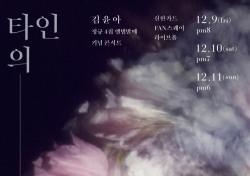 김윤아, 솔로앨범 발표 앞두고 공연 포스터 공개