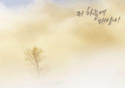 더데이지, '저 하늘에 태양이' OST 참여…청아한 목소리로 돋보이는 '이별 그늘' 발표