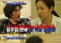 """최민수 아내 강주은 """"일주일 만에 3억5000만원 날려""""...대체 왜?"""