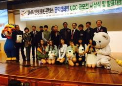 박도윤, 2016 인성클린콘텐츠 공익캠페인 UCC공모전 시상식서 축하 공연