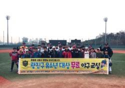 저니맨외인구단, 광진구 유소년 무료 야구교실 재능기부