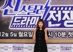 """[현장;뷰] '씬스틸러-드라마 전쟁' 강예원 """"김정태, 감당 안될 것 같아 두려워"""""""