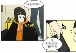 """'연애혁명' 또 늦어지는 연재, 독자들 심기 불편...작가 """"개인적 사정 양해 부탁"""""""