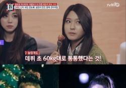 """설현, 몇 년 만에 리즈갱신? """"60kg 넘은 데뷔 초 외모가 위기였네"""""""