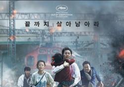 """'제5원소' 영화사 고몽 측 """"부산행 판권 계약, 칸 영화제서 보고 첫 눈에 반했다"""""""