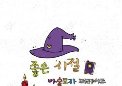 마술모자퍼레이드, 톡특한 음악적 표현 '좋은 시절'…'저 하늘에 태양이' OST 탑재