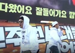 오늘 7차 촛불집회 전 '미스' 뺀 '수취인분명' 부른 DJ DOC