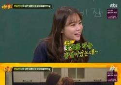 """'아는형님' 한승연, 류화영화 여-여키스 """"원래 뽀뽀신, 진하게 요청에 진짜 키스"""""""