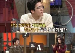 '문제적 남자' 블락비 박경 친누나 박새힘 출연…'목동 일타강사' 비결은?