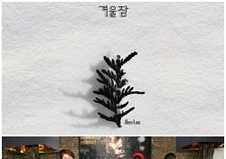 VAV, '겨울잠'으로 컴백...겨울 시즌송 노린다