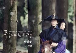 이선희, '바람꽃'으로 '푸른바다의 전설' 빛냈다..OST 흥행불패