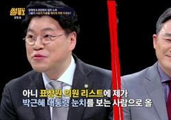 '썰전' 장제원-표창원 의원 동반출연 '언제 삿대질 했냐는 듯'