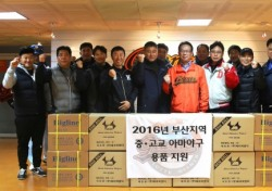 [프로야구] 롯데, 부산지역 중·고교에 5천만 원 상당 야구용품 지원