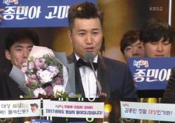 """[KBS 연예대상] 김종민, 대상 수상 """"감사하게 잘 받겠다"""""""