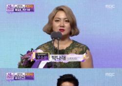 [MBC 연예대상] 박나래 허경환, 버라이어티 부문 남녀 우수상 수상