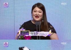 [MBC 연예대상] 이국주 정준하, 버라이어티 부문 남녀 최우수상 수상