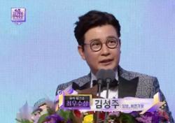 "[MBC 연예대상] 김성주, 대상 놓치고 최우수상 수상 ""감정 복잡해"""