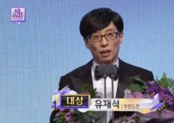 """[MBC 연예대상] 유재석, 대상 수상 """"노홍철 길 정형돈 함께하길.."""""""