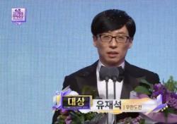 'MBC 연예대상' 유재석 대상 수상…동시간 시청률 1위 등극