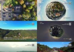 VR로 만난 '지붕 없는 박물관', 특별한 새해 아침 선사