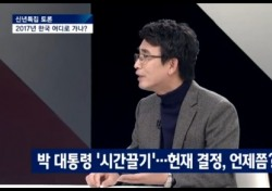 """유시민 """"국민 수백명이 물에 빠지고 있는데""""…박근혜 대통령 세월호 7시간 의혹 지적"""