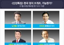 남경필 노회찬 안희정 이동관, 오늘(3일) MBC '100분 토론'서 격돌