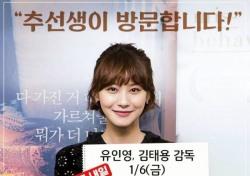 """[스낵뉴스] 유인영, '여교사' 무대 인사 깜짝 홍보 """"이따 만나요"""""""